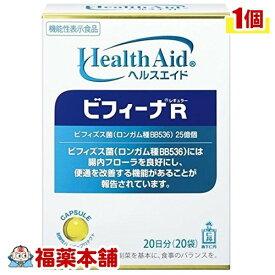 ヘルスエイド ビフィーナR(レギュラー) 20日分(20包) [宅配便・送料無料] 「T60」