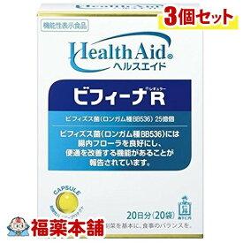 ヘルスエイド ビフィーナR(レギュラー) 20日分(20包)×3個 [宅配便・送料無料] 「T60」