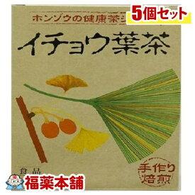 いちょう葉茶 本草(24包入)×5個 [宅配便・送料無料] 「T80」