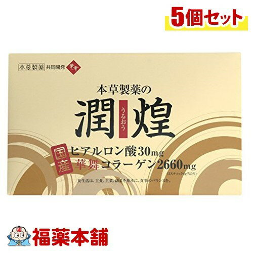 潤煌(うるおう)(2gx60本入)×5個 [宅配便・送料無料] 「T60」