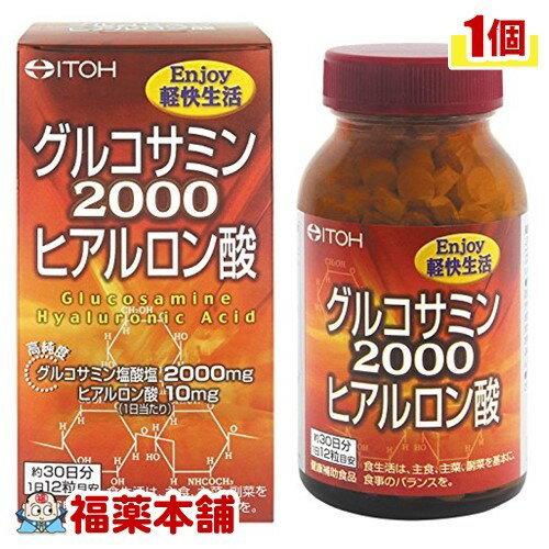 井藤漢方 Enjoy軽快生活 グルコサミン2000 ヒアルロン酸(約360粒入) [宅配便・送料無料] 「T60」