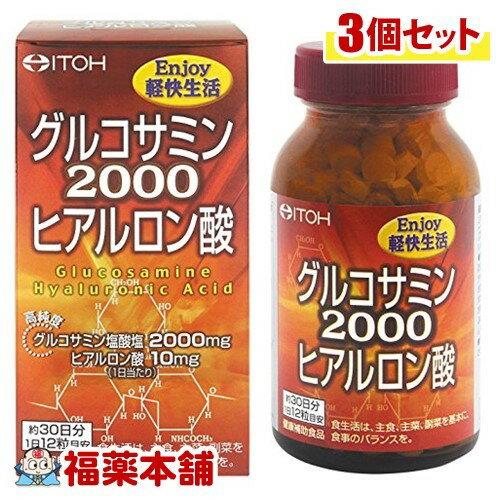 井藤漢方 Enjoy軽快生活 グルコサミン2000 ヒアルロン酸(約360粒入)×3個 [宅配便・送料無料] 「T60」