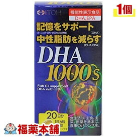 井藤漢方 DHA1000(120粒) [宅配便・送料無料] 「T60」
