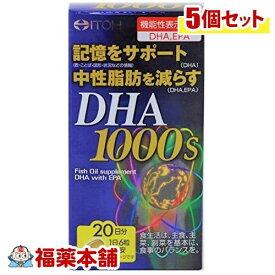井藤漢方 DHA1000(120粒)×5個 [宅配便・送料無料] 「T60」