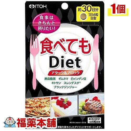 食べてもダイエット(180粒) [ゆうパケット・送料無料] 「YP20」