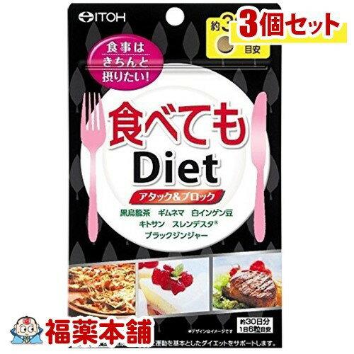 食べてもダイエット(180粒)×3個 [ゆうパケット・送料無料] 「YP20」