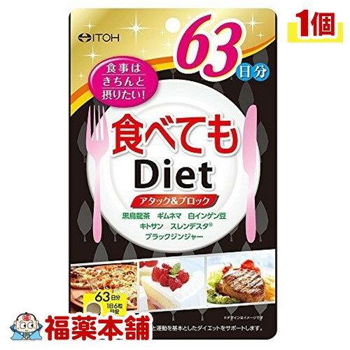 井藤漢方 食べてもダイエット 63日分(378粒) [宅配便・送料無料] 「T60」
