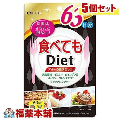 井藤漢方 食べてもダイエット 63日分(378粒)×5個 [宅配便・送料無料] 「T60」
