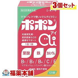 ポポンAI(120錠)×3個 [宅配便・送料無料]