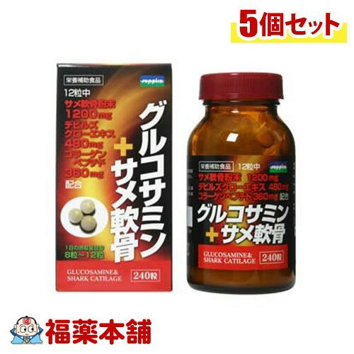 グルコサミン+サメ軟骨(240粒)×5個 [宅配便・送料無料] 「T60」