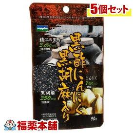 黒酢にんにく黒胡麻入り(460mgx90粒)×5個 [ゆうパケット送料無料] 「YP20」