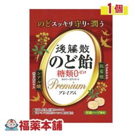 後藤散 のど飴 糖類ゼロ プレミアム 63g [ゆうパケット・送料無料]