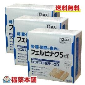 【第2類医薬品】シンパスFBテープ 8枚×12袋入×3箱[宅配便・送料無料]