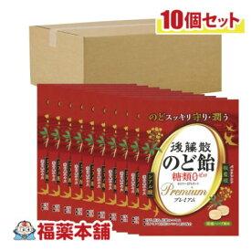 後藤散 のど飴 糖類ゼロ プレミアム 63g×10袋 板藍根 シアル酸 [宅配便・送料無料]