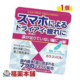 【第3類医薬品】アイリッチ ナチュラリズム 13ml[ゆうパケット・送料無料]