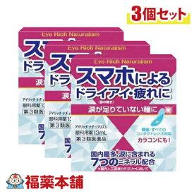 【第3類医薬品】アイリッチ ナチュラリズム 13ml×3個[ゆうパケット・送料無料]