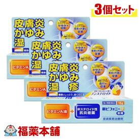 【第2類医薬品】☆ノーエチ薬品 新ピフォニーU軟膏 15g×3本 [ゆうパケット・送料無料]