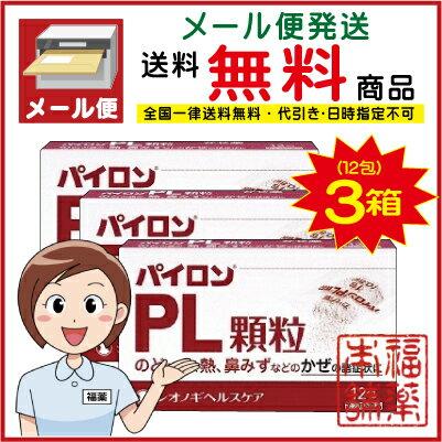 【第(2)類医薬品】パイロンPL顆粒(12包×3箱)[ゆうパケット・送料無料]