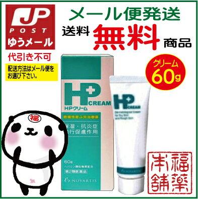 【第2類医薬品】HPクリーム(60g) [ゆうパケット・送料無料]