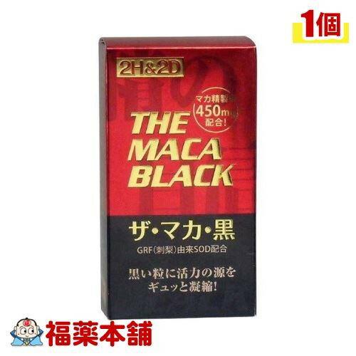 2H&2D ザ・マカ・黒(120粒) [宅配便・送料無料] 「T60」
