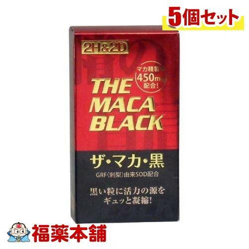 2H&2D ザ・マカ・黒(120粒)×5個 [宅配便・送料無料] 「T60」