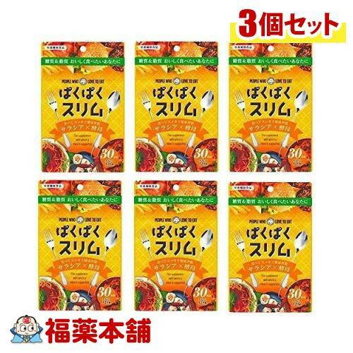 ぱくぱくスリム サラシアx酵母(300mgx120粒入)×3個 [宅配便・送料無料] *