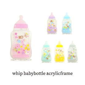 【ホイップベイビーボトルアクリルフレーム】 fanfancy+ フクヤ アクリルフレーム グッズ かわいい オタ活 推し活 哺乳瓶