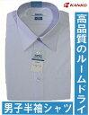 カンコー男子半袖スクールシャツ KN4860 ルームドライシャツサイズ/(A体)120A〜180A(B体)150B〜180B