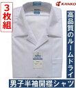 カンコー男子半袖開襟スクールシャツ KN4883 3枚組サイズ(A体)120A〜190A(B体)150B〜190B