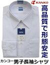 カンコー男子長袖スクールシャツ KN4730サイズ(A体)145A〜190A(B体)150B〜180B
