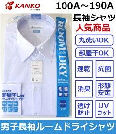 カンコー男子長袖スクールシャツ KN4830 ルームドライシャツサイズ/(A体)100A〜190A