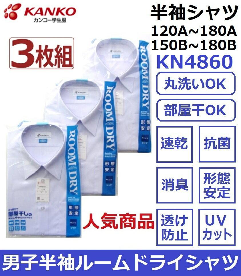 カンコー男子半袖スクールシャツ KN4860 ルームドライシャツ 3枚組サイズ/(A体)120A〜180A(B体)150B〜180B