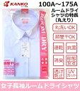 カンコー女子丸衿長袖ブラウス ル-ムドライシャツ KN5831サイズ/(A体)100A〜175A
