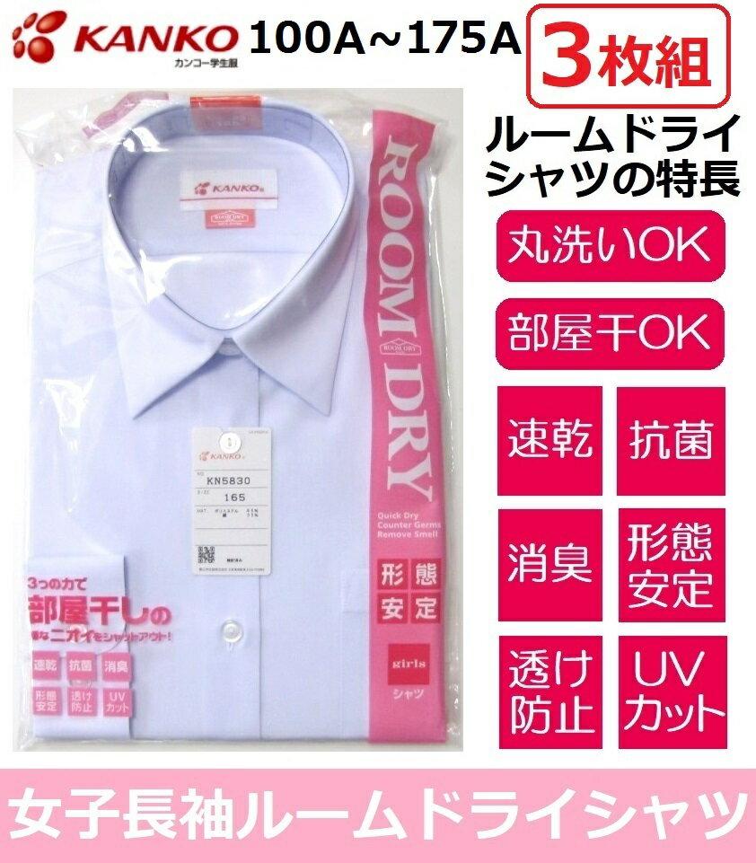 カンコー女子長袖ブラウス(ルームドライシャツ)KN5830 3枚組サイズ/(A体)100A〜175A