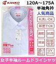 カンコー女子半袖ブラウス(ルームドライシャツ) KN5860 サイズ/(A体)120A〜175A