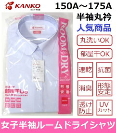 カンコー女子半袖丸衿スクールブラウス(ルームドライシャツ)KN5861サイズ/(A体)150A〜175A