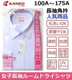 カンコー女子長袖ブラウス (ル-ムドライシャツ) KN5830サイズ/(A体)100A〜175A