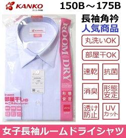 カンコー女子長袖ブラウス (ル-ムドライシャツ) KN5830サイズ/(B体)150B・160B・170B・175B