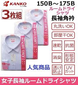 カンコー女子長袖ブラウス(ルームドライシャツ)KN5830 3枚組サイズ/(B体)150B・160B・170B・175B