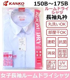 カンコー女子長袖丸衿ブラウス ル-ムドライシャツ KN5831サイズ/(B体)150B〜175B