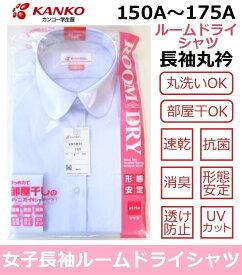 カンコー女子長袖丸衿ブラウス ル-ムドライシャツ KN5831サイズ/(A体)150A〜175A