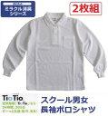富士ヨット男女長袖ポロシャツ  TP541L 2枚組カラー/白 サイズ/S・M・L・LL・EL