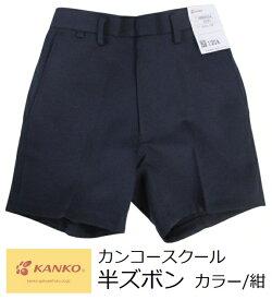 カンコースクール半ズボン KNS3004 サイズA体(普通体)110A・120A・130A・140A・150A・160A・170A  カラー/紺