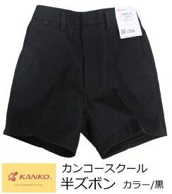カンコースクール半ズボン KNS3104 サイズA体(普通体)110A・120A・130A・140A・150A・160A・170A  カラー/黒