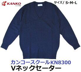 カンコーVネックセーター(男女兼用) KN8300 サイズ/S・M・L  カラー/ネイビー