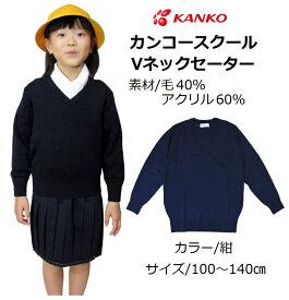 カンコースクールVネックセーター(男女兼用) KN8300 サイズ/100〜140  カラー/紺(ネイビー)