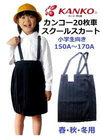 カンコー女子20枚車ひだスカート(小学生用) KNS3007 紺 (春・秋・冬用) 150A・160A・170A