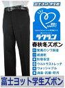 富士ヨットラクラン ノータック・ワンタック学生ズボン(春・秋・冬ズボン)GTRK10B(標準型)サイズ/W61〜W120