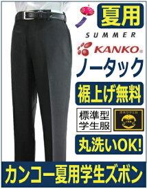 カンコー夏用ノータック学生ズボン KN1795(標準型) サイズW61〜W85