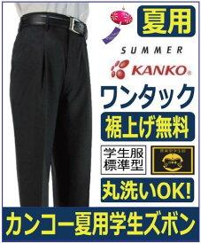 カンコー学生服夏用ワンタック学生ズボン KN1796(標準型) サイズW61〜W85